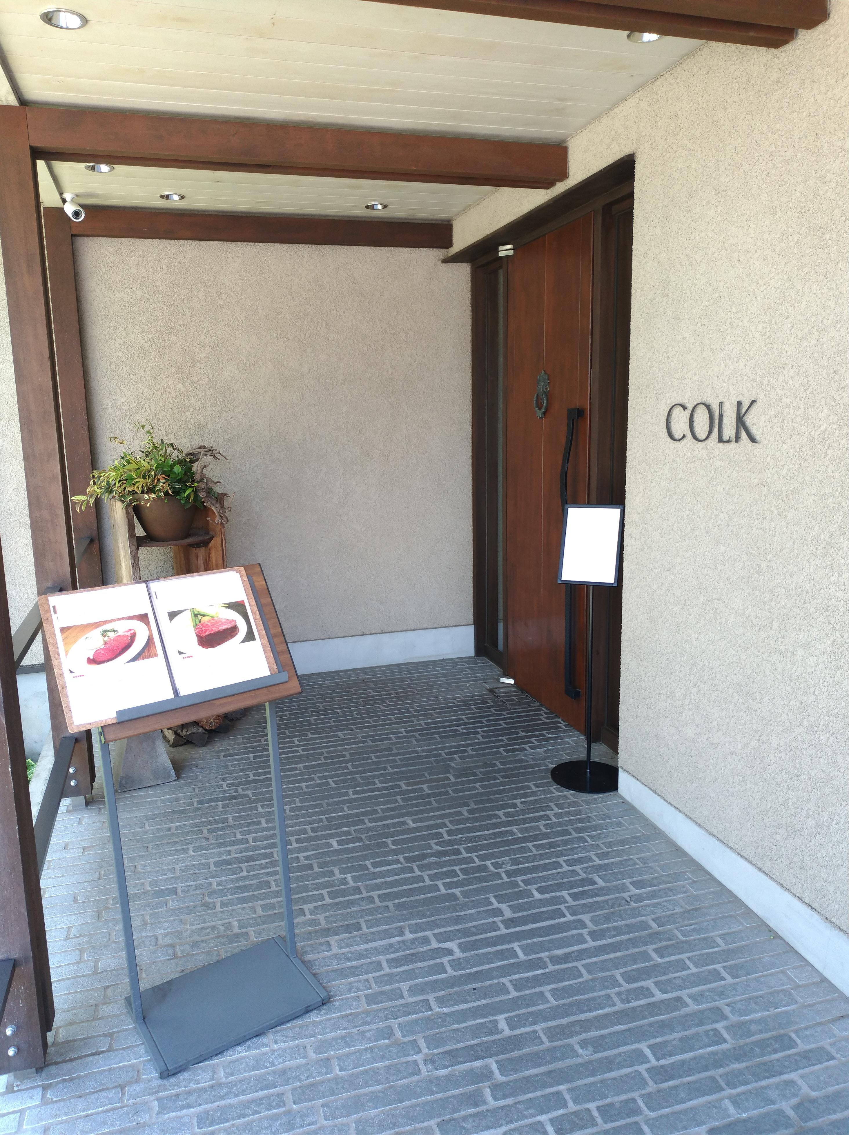COLK(コルク)の入店