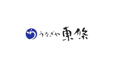 【持ち帰りも可】茨城県水戸市赤塚にある「うなぎや 東條」を紹介するよ!