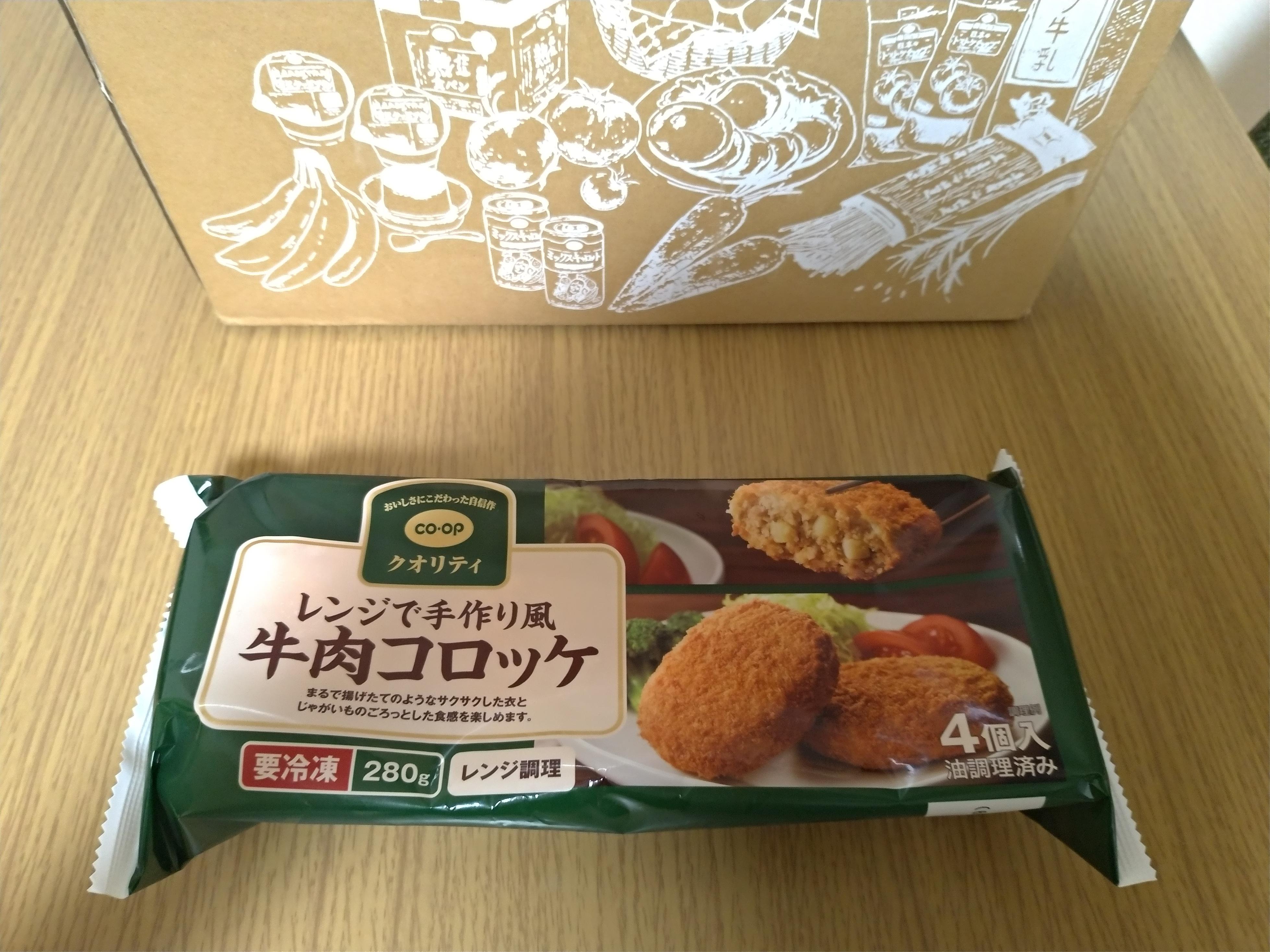 コープデリの食材宅配サービス コロッケ