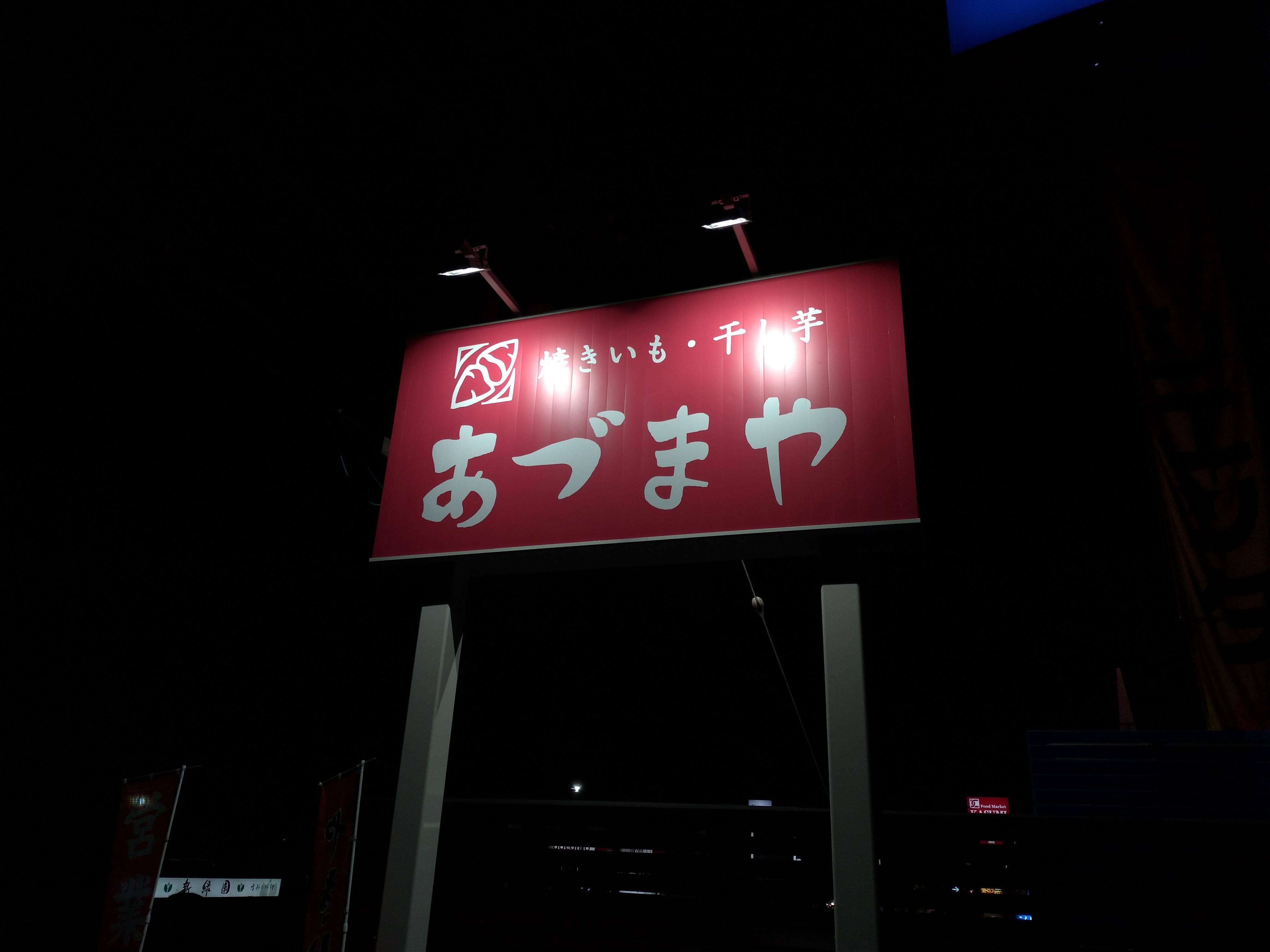 茨城県 水戸市 あずまや 看板