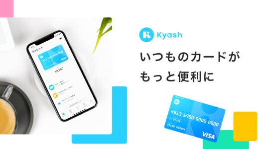【ポイント二重取り】Kyashリアルカードは還元率2%!エポスカードと併用で3.5%還元を狙おう!