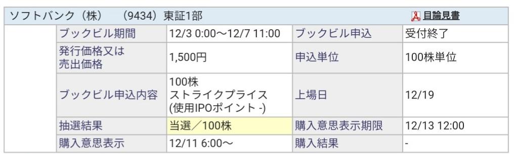 SBI証券 IPO 当選画面 ソフトバンク