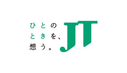 【決算短信を分析】下落が止まらない!日本たばこ産業(JT)に投資しても大丈夫なの?