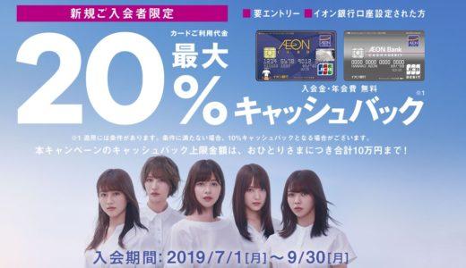 【誰でも10万円還元】イオンクレジットで20%還元キャンペーン開催中!