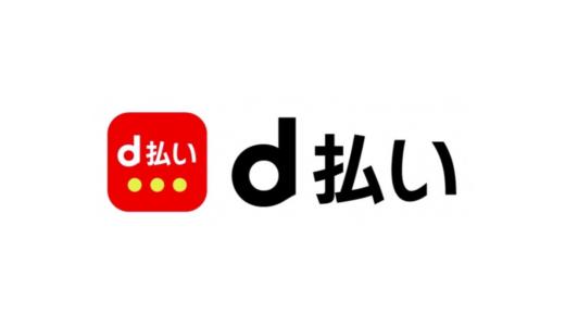 ドコモユーザーじゃなくても使える!「d払い」で20%還元。イオンカード併用で40%還元…。