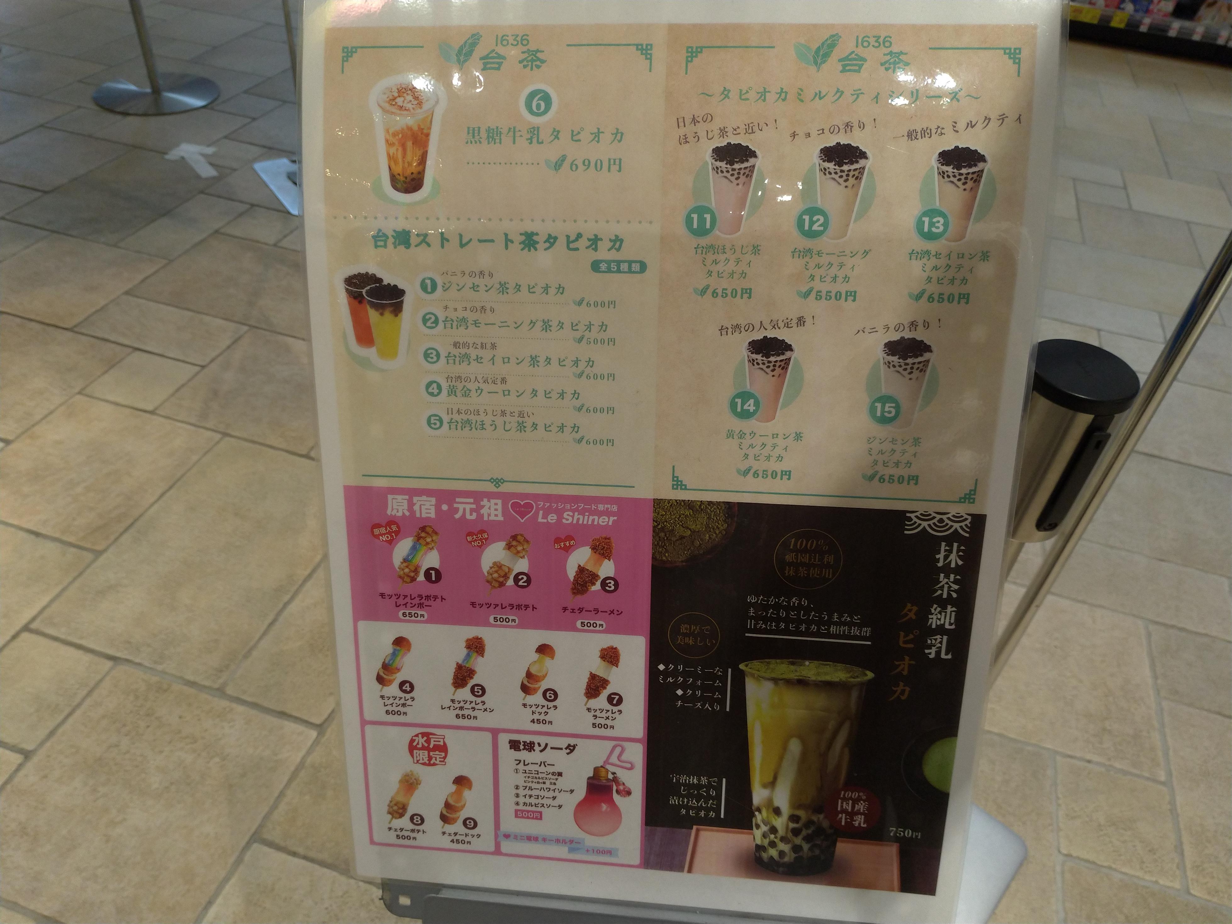 水戸駅 OPA(オ―パ) 台茶1636 メニュー