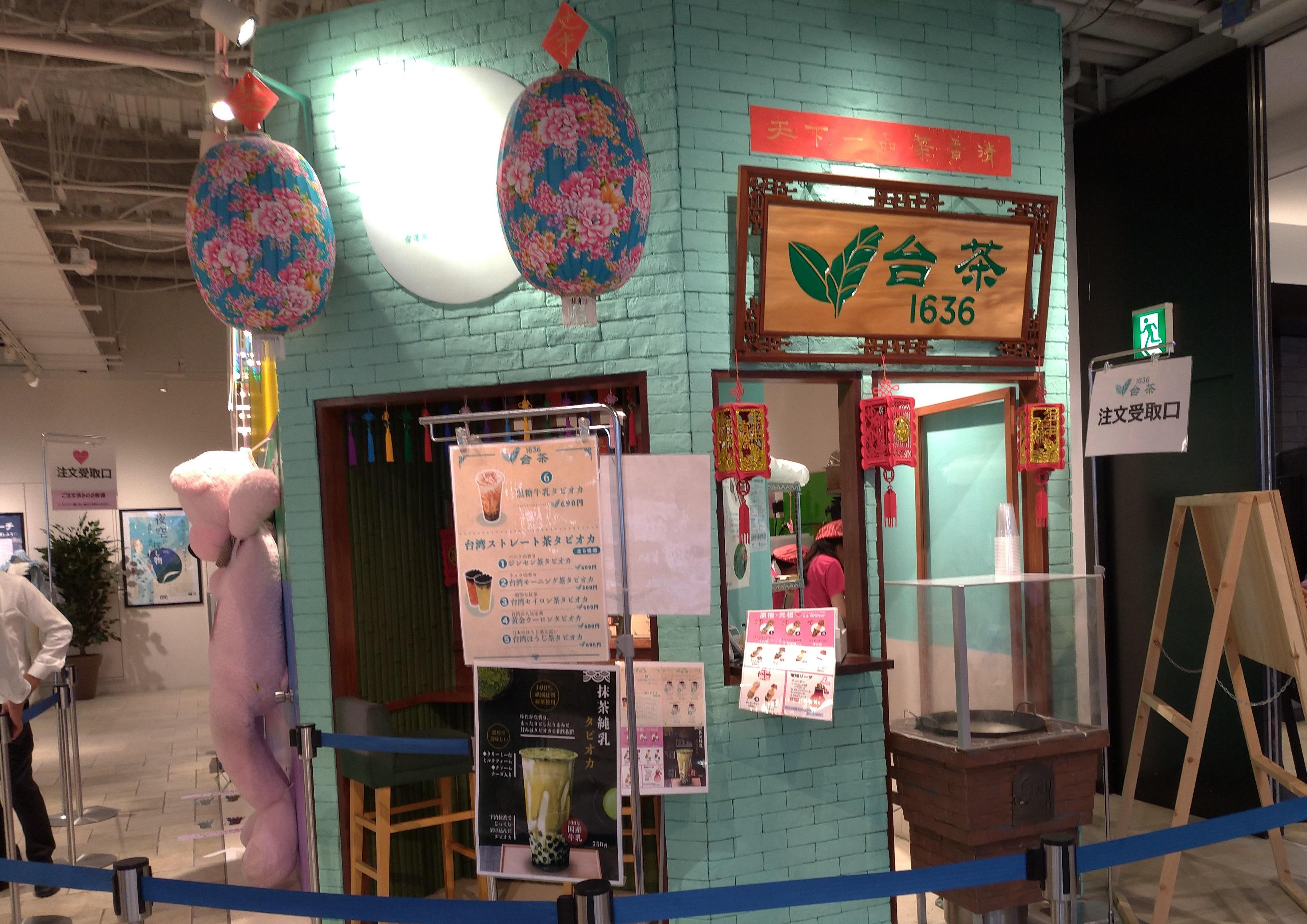 水戸駅 OPA(オ―パ) 台茶1636 外観