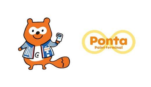【ポン活】ポンタポイントとdポイントはローソン店内の商品とお得に交換しよう